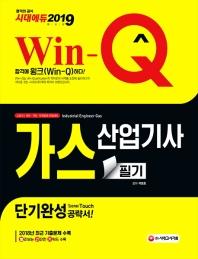 가스산업기사 필기 단기완성(2019)(Win-Q)
