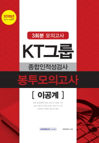 KT그룹 종합인적성검사 봉투모의고사 이공계(3회분)(2018)