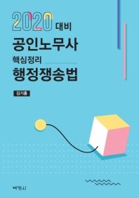 공인노무사 핵심정리 행정쟁송법(2020)