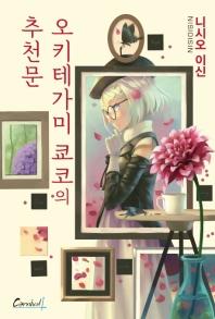 오키테가미 쿄코의 추천문(카니발 플러스)