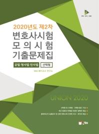 제2차 변호사시험 모의시험 선택형 기출문제집(2020)(Union)