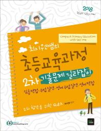 최시원쌤의 초등교육과정 2차 기출문제 길라잡이(2018)