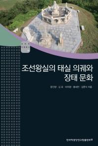 조선왕실의 태실 의궤와 장태 문화