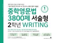 중학영문법 3800제 서술형 2학년 Writing