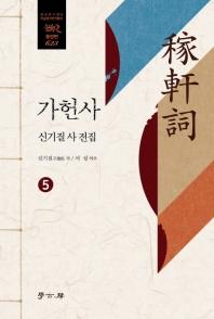 가헌사. 5(한국연구재단 학술명저번역총서 동양편 623)(양장본 HardCover)