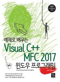 Visual C++ MFC 2017 윈도우 프로그래밍(예제로 배우는)(IT HOLIC 117)
