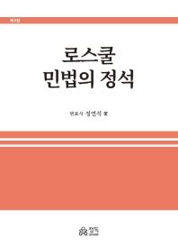 로스쿨 민법의 정석(3판)(양장본 HardCover)