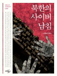 북한의 사이버 남침(대한민국 정체성 총서 8)