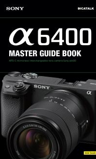 소니 α6400 마스터 가이드북