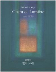 빛의 노래(Chant De Lumiere)(양장본 HardCover)
