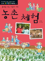 농촌 체험(신나는 교과연계 체험학습 33)