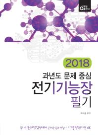 전기기능장 필기(2018)