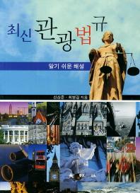 관광법규(최신)