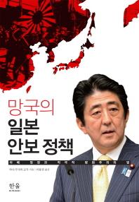 망국의 일본 안보정책(한울아카데미 1788)(양장본 HardCover)