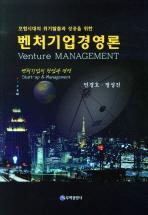 벤처기업경영(모험시대의 위기탈출과 성공을 위한)(양장본 HardCover)