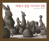 마법사 압둘 가사지의 정원(비룡소의 그림동화 270)(양장본 HardCover)