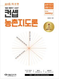 컨셉 농촌지도론 농촌지도사 생활지도사(2018)(It'easy)