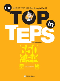 The Top in TEPS 650 �Թ���: ����