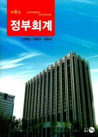 정부회계(6판)