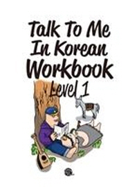 Talk To Me In Korean Workbook(톡투미인코리안 워크북) Level. 1