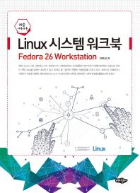 Linux 시스템 워크북(처음 사용자용)
