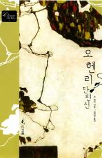 오 헨리 단편선(Classic Letter Book 7)