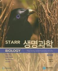 생명과학(STARR)(15판)