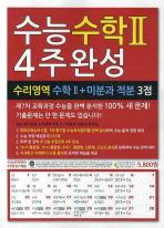 수학2+미분과 적분 3점(2010)(수능 4주완성)