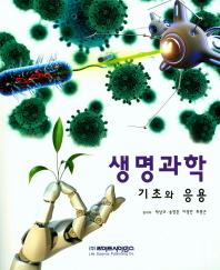 생명과학 기초와 응용