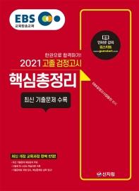 고졸 검정고시 핵심총정리(2021)(EBS)