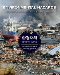 환경재해: 위기평가와 재난저감 [초판/기증도서임]