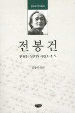 전봉건(글누림 작가총서)