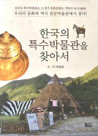 한국의 특수박물관을 찾아서   ☞ 서고위치:GE 5  *[구매하시면 품절로 표기됩니다]