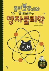 양자물리학(좀비 고양이와 함께 배우는)(탐 말랑말랑 사이언스 1)