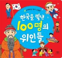 한국을 빛낸 100명의 위인들(양장본 HardCover)