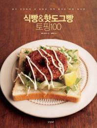 식빵&핫도그빵 토핑100