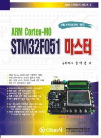 STM32F051 마스터(ARM Cortex M0)(ARM 시작하기 시리즈 2)