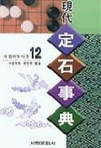정석사전(서림바둑시리즈12)