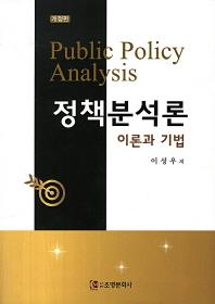 정책분석론(개정판)(양장본 HardCover)