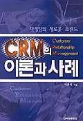 CRM의 이론과 사례