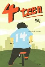 4TEEN(포틴)(개정판)(작가정신 청소년문학 3)