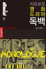자유로운 영화 드라마 독백: 남자 배우 편(모놀로그 5)
