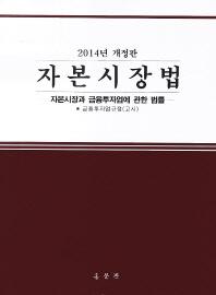 자본시장법(2014)(개정판)
