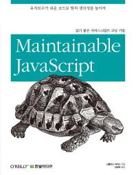 읽기 좋은 자바스크립트 코딩 기법 Maintainable JavaScript