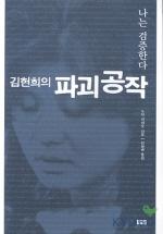 김현희의 파괴공작(나는 검증한다)