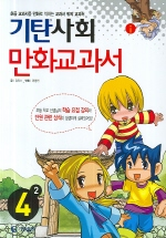사회 4-2 (기탄만화교과서)