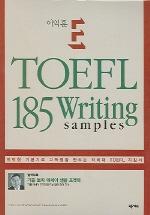 이익훈 E-TOEFL 185 WRITING SAMPLES