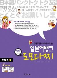 일본어뱅크 도모다찌 STEP. 3(두근두근 스토리가 있는)(CD1장포함)