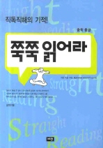 쭉쭉 읽어라(중학 중급)(2009)