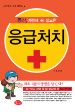등산 여행에 꼭 필요한 응급처치(만화로 쉽게 배우는)